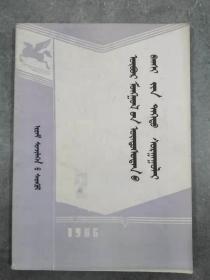 内蒙古民族师院学报 社会科学、蒙文版  1986年第2期