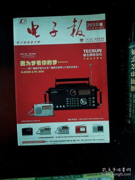 电子报 2010年电子报合订本 上册