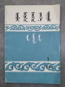 内蒙古民族师院学报 哲学社会科学、蒙文版  1984年第1期