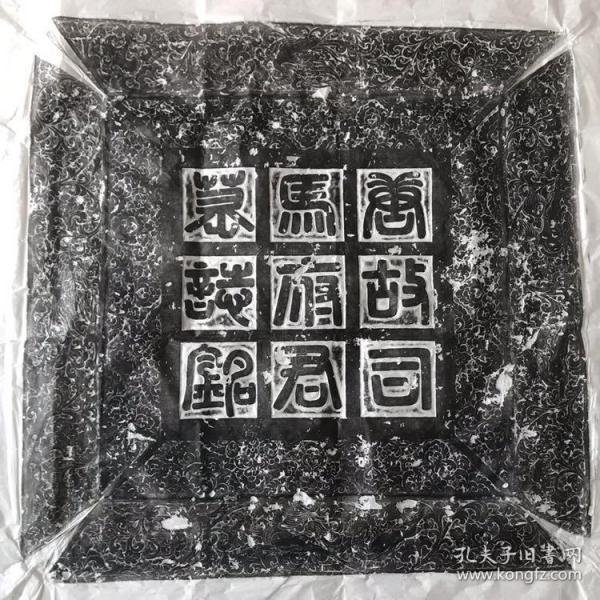 唐  司馬彖墓志尺寸:底87cmx88cm  蓋90cmx90cm 以隸書志,尺寸較大,墓志四邊及蓋有神獸線刻,精美絕倫。館藏,原石原拓,拓工精細。