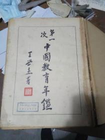 第一次中国教育年鉴