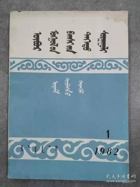 内蒙古民族师院学报 哲学社会科学、蒙文版  1982年第1期
