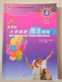 应用型大学英语综合教程. 第四册