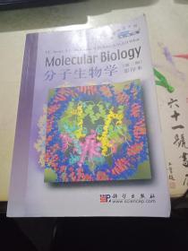 分子生物学教程    (第二版) 影印本    科学出版社