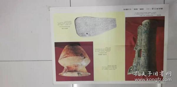 教學掛圖——中國歷史教學掛圖.奴隸社會6(2)—商代手工業(二)燒陶、制骨、玉石雕刻