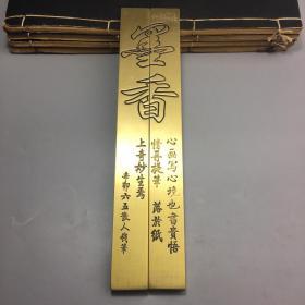 铜墨香镇尺