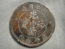 大清拾兩銀幣