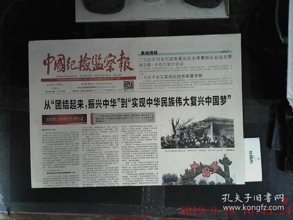 .中國紀檢監察報 2018.11.9