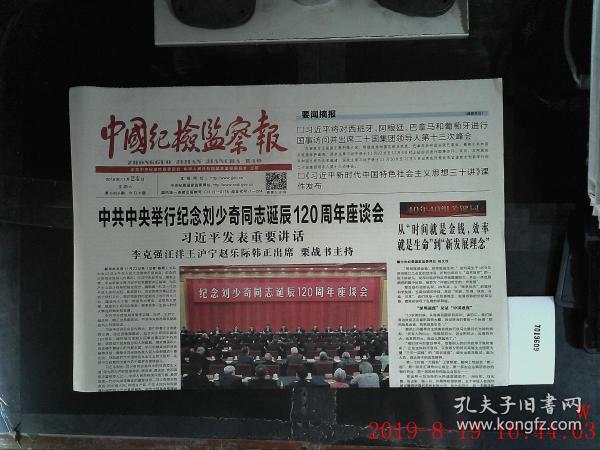 .中國紀檢監察報 2018.11.24