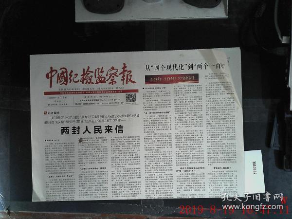 .中國紀檢監察報 2018.11.11