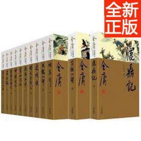 金庸作品集新修版 全12部36册精装全套 限时价仅限三天