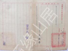 中华民国陆军二级上将、浙江省主席、台湾省行政公署长官 陈仪 签发 台湾省行政长官公署派令 一纸。持有人周钧亭,山东博兴县人,著名书法家
