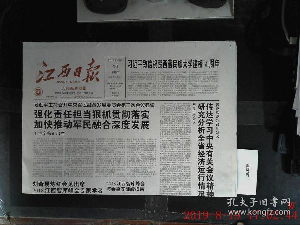 .江西日報 2018.10.16