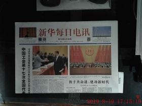 新華每日電訊 2018.10.23