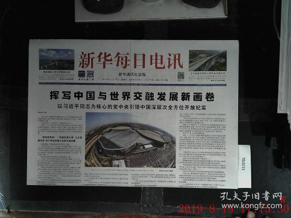 新華每日電訊 2018.11.4