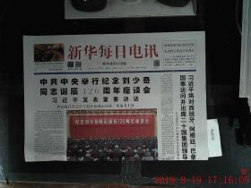 新華每日電訊 2018.11.24