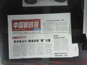 中國郵政報 2018.12.20