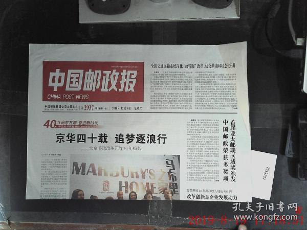 中國郵政報 2018.12.8