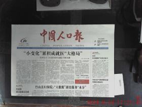 .中國人口報 2018.12.11