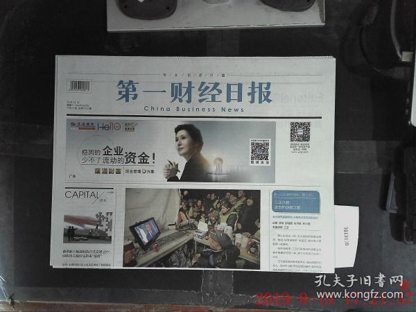 .第一財經日報 2018.12.12