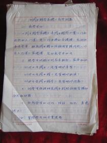 柴作梓(山西大學圖書館副館長)圖書館學的手稿.16開270頁