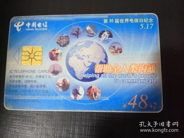 IC電話舊卡(CNT-IC-P23(1-1))幫助全人類溝通