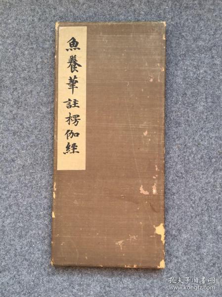 魚養筆注楞伽經,經折裝珂羅版精印