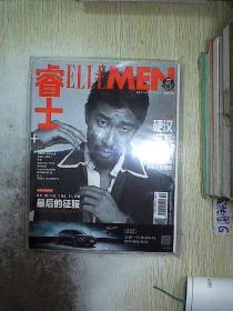 睿士 2016 9  (未開封)