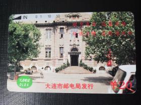 遼寧電話卡(舊田村卡)大連郵電大樓