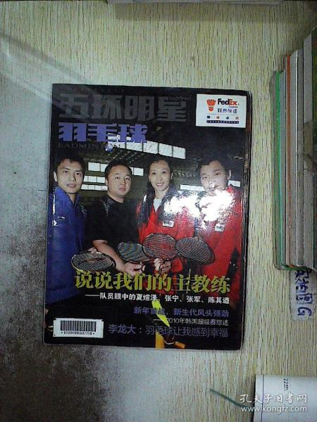 五環明星上半月刊 羽毛球 2010年2月.