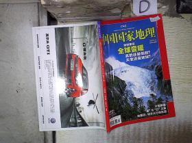 中國國家地理  2010  4 。。