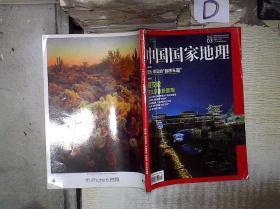 中國國家地理  2015 3 。。