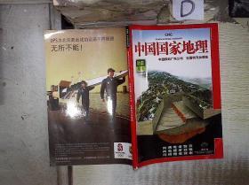 中國國家地理:中國移動廣東公司 抗震特刊加厚版. .. ..... 。 。。