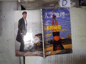 華夏人文地理   2005 11 。。
