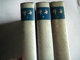 辞海上中下册(1979年版)