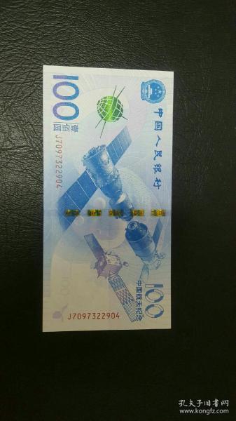 纪念钞#航天纪念钞一张 实物品相如图所示,全新保真,冠号J70,具体细节请见所有角度和灯下分解拍摄。