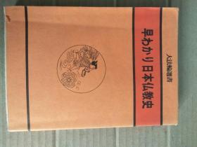 日本佛教史