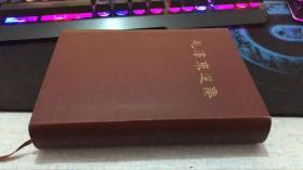 毛泽东选集(合订一卷本)繁体竖版 32开软平装 1964年上海第一次印刷<品相好 无字迹 无勾画 无折痕>(版权品相如图)