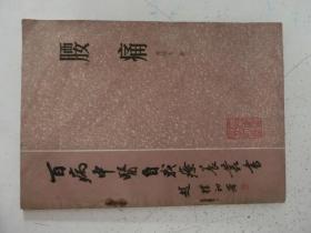 百病中医自我疗养丛书:腰痛