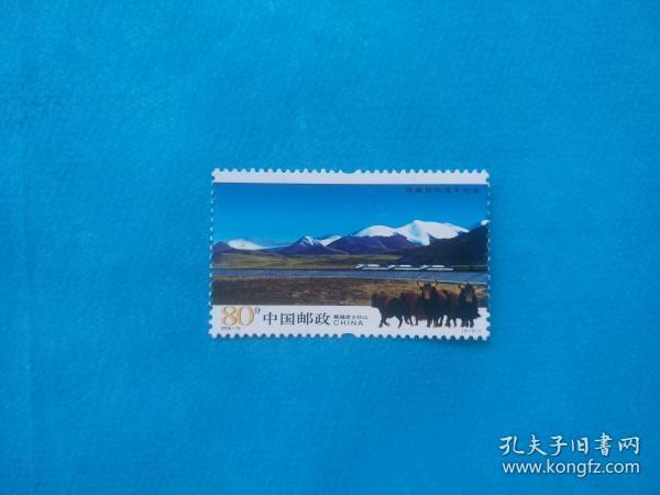 2006-15青藏鐵路通車紀念 1枚 (3-2)