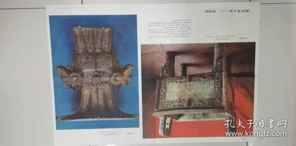 教學掛圖——中國歷史教學掛圖.6(1)—商代手工業(一)青銅器