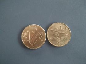 第十一屆亞洲運動會紀念幣(幣11二枚全)