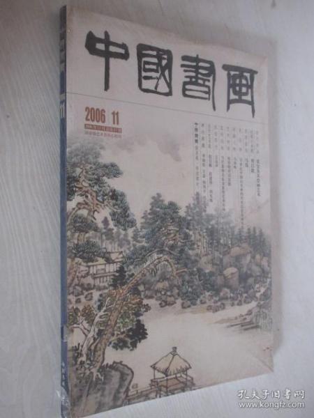 中國書畫  2006年第11期  含附冊  未拆封