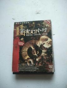 游戏光盘 第十一小时(4CD+说明书)(经典游戏《第七访客》的续集世纪回顾纪念版)没有手册