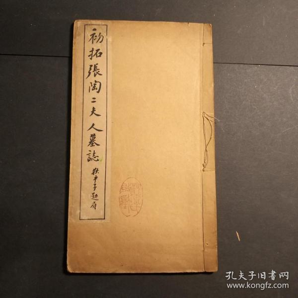 《初拓張陶二夫人墓志》