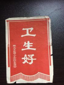 卫生好(32开宣传单)