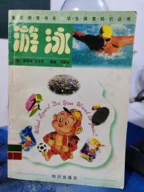 学生体育知识丛书:游泳      知识出版社          麻雪田       9787501516766