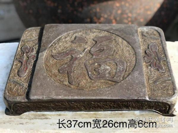 青石『福』字茶桌,四足茶拖,全品,雕刻精美