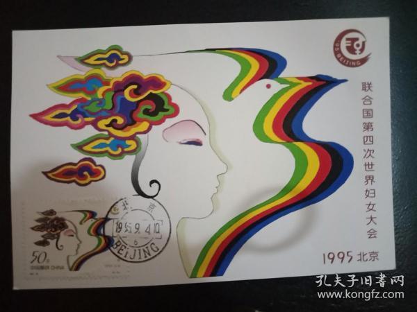 極限片聯合國第四次世界婦女大會,1995北京。蓋銷空白。