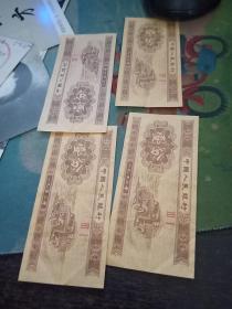1953年壹分紙幣【羅馬數字2位】4張